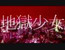 【替え歌】地獄少女【帝国少女】vo.ハワイアン