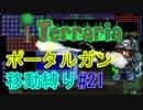 【ゆっくり】Terrariaポータルガン移動縛り#21