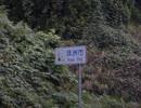 【ゆっくり】徒歩で日本一周part210【穴水→珠洲】