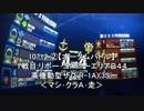 10/12_②【ドンデモ佐官】秋闘_リボコロB/R【アルカリスト】