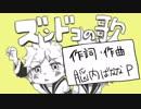 【鏡音リン・レン】ズンドコの歌【オリジナル曲】