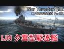 【War Thunder海軍】こっちの海戦の時間だ Part32【ゆっくり実況・日本軍】