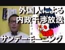 サンデーモーニング、外国人による内政干渉を堂々と放送 thumbnail