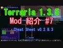 【ゆっくり】Terraria 1.3.5 Mod紹介#7