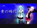 【初音ミク&IA】青の時代【ボカロカバー】