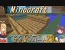 【Minecraft】レッドマターで空を覆う Part029【ボイロ実況】