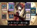 【遊戯王ADS】D・ア・ライブ ~刻々銃~【D-HERO×ガトリング・ドラゴン】