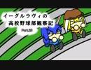 【ゆっくり実況】イーグルラヴィの高校野球部観察記 part.20 最終回!