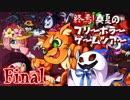 終焉!真夏のフリーホラーゲームツアー【実況】Final