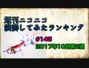 週刊ニコニコ演奏してみたランキング #145 10月第2週