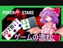 【初心者】ゆっくりポーカー・ルール解説!【pokerstars】