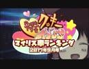 月刊クッキー☆マイリス率ランキング.2017.09