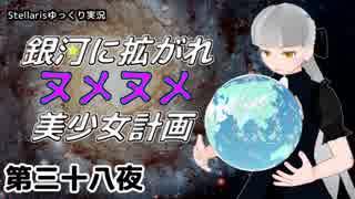 【Stellaris】銀河に拡がれヌメヌメ美少女計画 第三十八夜【ゆっくり実況】