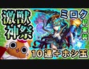 【モンスト実況】激獣神祭!&初めてのホシ玉ガチャ!【10連+ホシ玉】
