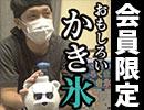 """おもしろい""""かき氷""""作り(9/17放送分)"""