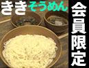 """""""危機そうめん""""チャレンジ(10/4放送分)"""