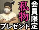 """勝手に""""私物プレゼント""""企画(9/24放送分)"""