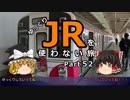 【ゆっくり】 JRを使わない旅 / part 52