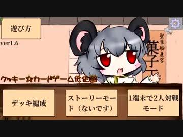 るりまさんに2500円払ってクッキー☆ゲームの声の仕事を依頼した兄貴