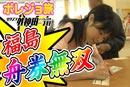 ボレジョ旅 太平洋3県制覇篇 その7