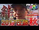 スロさんぽ ~ 第71歩~2017圧勝秋トニー(バジリスク~甲賀忍...