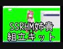 SSRHM姉貴組立キット