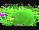 【Splatoon2】ローラーカンスト勢によるガチマッチpart8