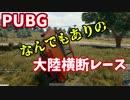 PUBG なんでもありの大陸横断レース ~はんじょうVS愛の戦士~