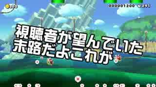 【ガルナ/オワタP】改造マリオをつくろう!【stage:118】