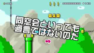 【ガルナ/オワタP】改造マリオをつくろう!【stage:119】