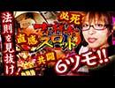 吉祥寺スロット#7(ハーデス/ファンキージャグラー/魔法少女...