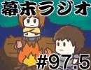 [会員専用]幕末ラジオ 第九十七回②(坂本ソロ&N君凸) thumbnail