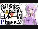 会社辞めてninja250で日本一周 Phase 2