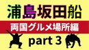 浦島坂田船「両国グルメ場所編」part3
