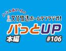 【第106回】かな&あいりの文化放送ホームランラジオ! パっとUP