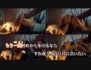 【ニコカラ】 米津玄師/灰色と青 Acoustic Arrange.Ver (メロver.) 【ビッ栗】