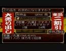 """[実況] 崩月家の歴史10 """"俺の屍を越えてゆけ"""""""
