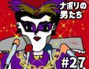 [会員専用]#27 ROCK破羅嘆DIEボーカルのゲスな夜遊び
