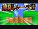【実況】超難関!?無限ループなコースがムズすぎたw【マリオメーカー】