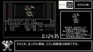 SFC版 真・女神転生Ⅰ RTA 2:8:42 Part 4