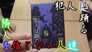 【アナログゲーム】ご近所事件物語【犯人は踊る】前編