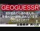 【GeoGuessr】五番勝負 其の弐