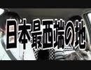 時をかける僕たち~修学旅行編in沖縄~パート8