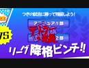 【実況】テトラーの逆襲 part7 【ぷよぷよテトリスS】