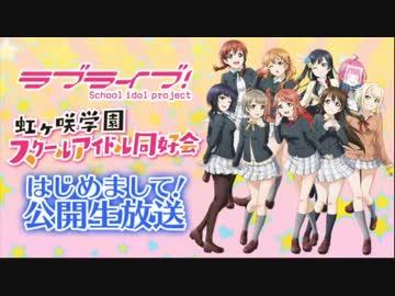 虹ヶ咲学園スクールアイドル同好会の画像 p1_40