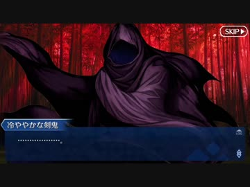 Fate/Grand Orderを実況プレイ 英霊剣豪七番勝負編 part6