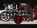 [まねご] NS-1 直して弁当ブッ込みたい ①