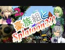 【東方MMDゆっくり実況】豪族組とSplatoon2!!