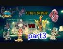 【ポケモンSM】俺たちの妖精打倒戦線part3【ゆっくり実況】
