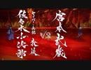 【Fate/Grand Order】 英霊剣豪七番勝負 最終戦 (ネタバレ有)